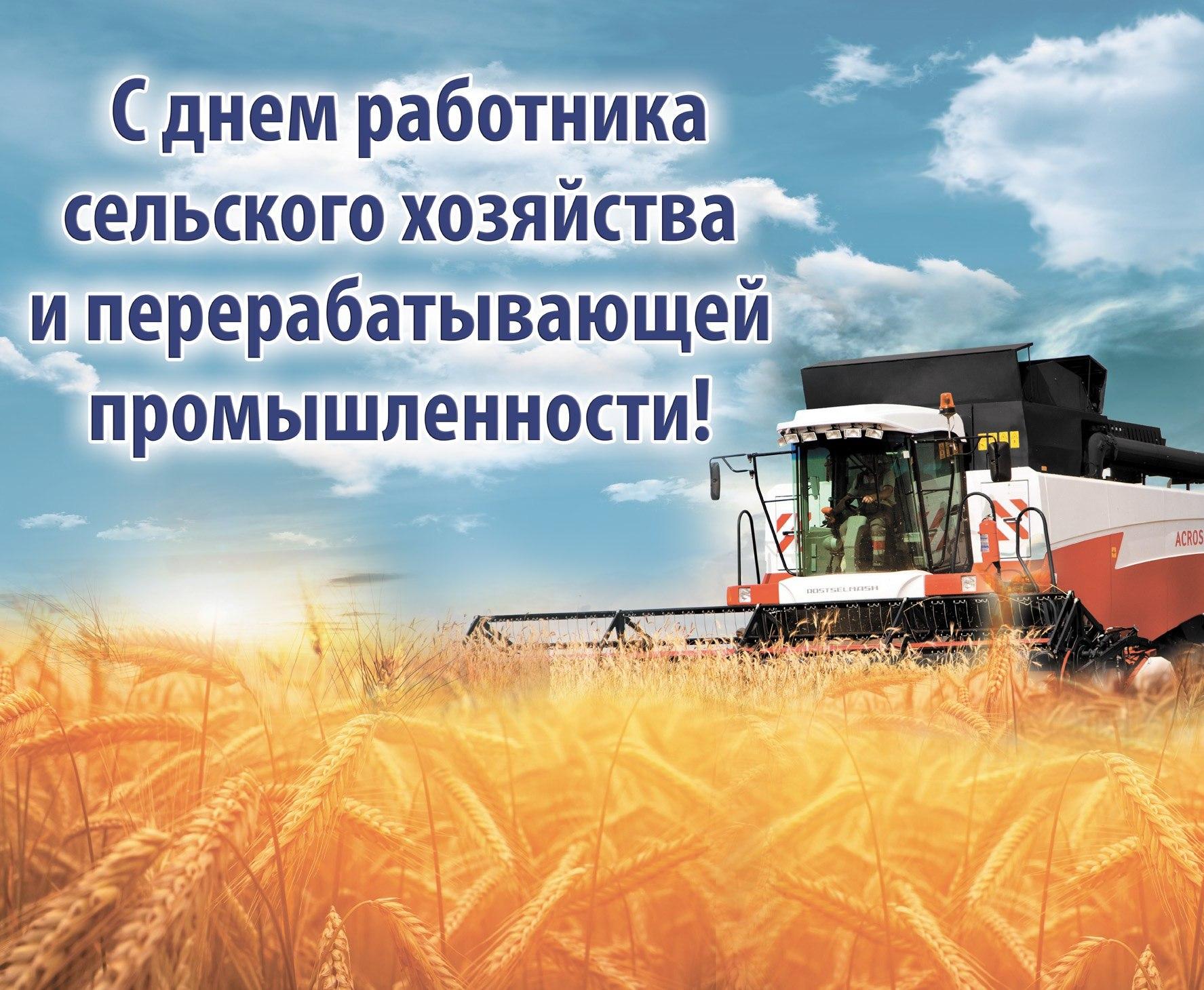 Поздравления с днем фермерского хозяйства