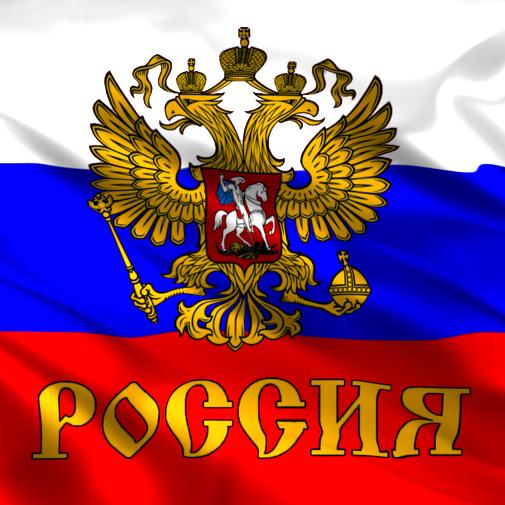 Поздравления с днем государственного флага российской