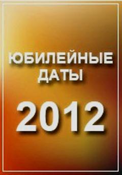 Что нас ждет в 2012 году